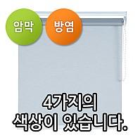 롤스크린 암막 레인 (4 Color)