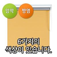 롤스크린 암막 실버 (6 Color)