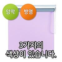 롤스크린 암막 싱글 (7 Color)