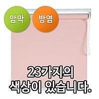 롤스크린 양면 암막 (23 Color)